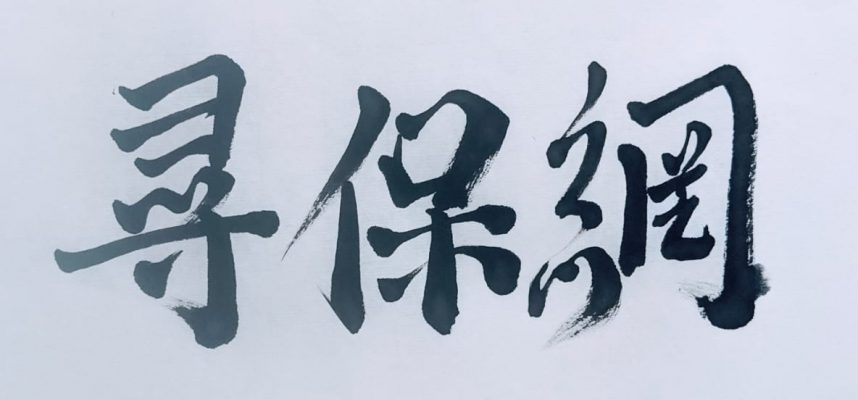 Post - Calligraphy