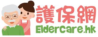 Eldercare HK 護保網